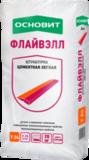 ОСНОВИТ ФЛАЙВЭЛЛ МН и РН Т-24/1 Штукатурка цементная  25кг