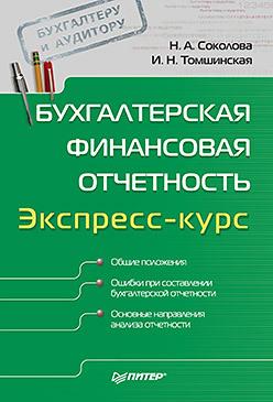 Бухгалтерская финансовая отчетность. Экспресс-курс и н томшинская бухгалтерская финансовая отчетность экспресс курс