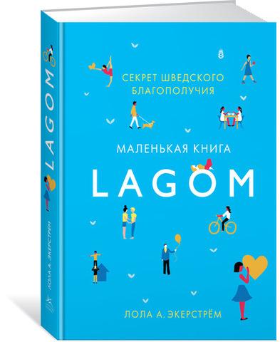 Фото Lagom: Секрет шведского благополучия