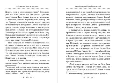 О Церкви и Страшном Суде. Св. прав. Иоанн Кронштадтский