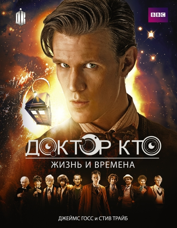 Доктор Кто. Жизнь и времена