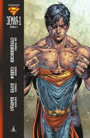Комикс «Супермен: Земля-1. Книга 3»