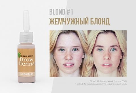BROW HENNA Блонд №1 (Жемчужный)
