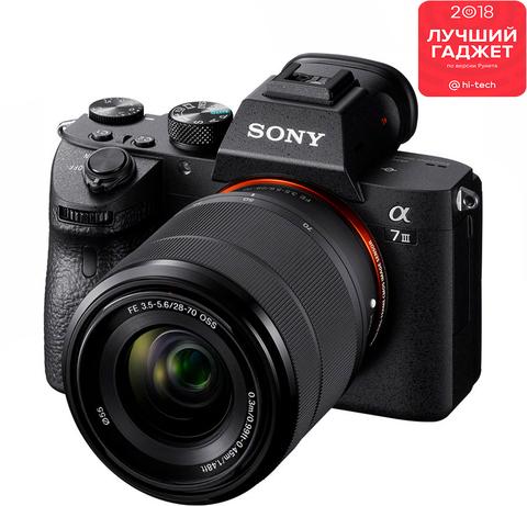 Фотокамера Sony A7 III Kit