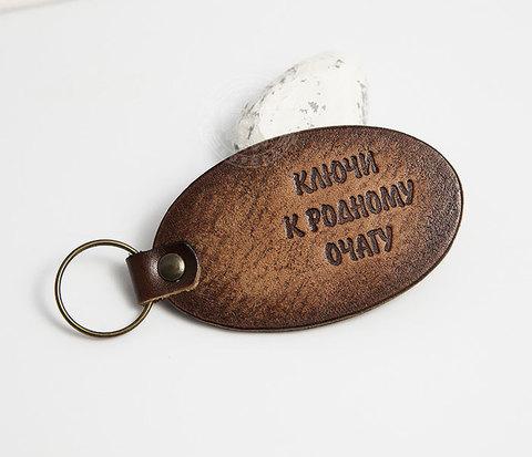 Кожаный брелок «Ключи к родному очагу» с рисунком