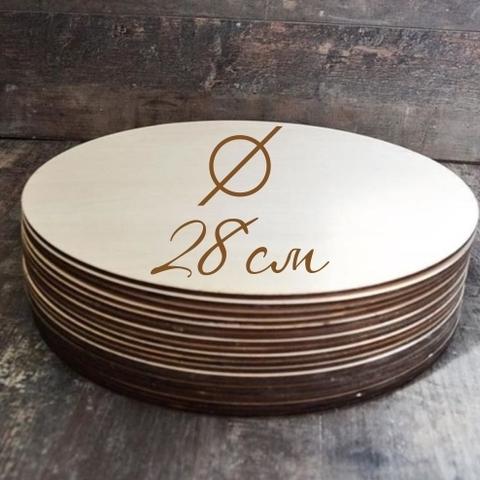 Подложка для торта, 28см, без гравировки