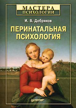 Перинатальная психология игорь валерьевич добряков перинатальная психология