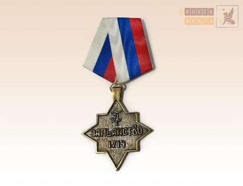медаль Петра 1 - За пьянство