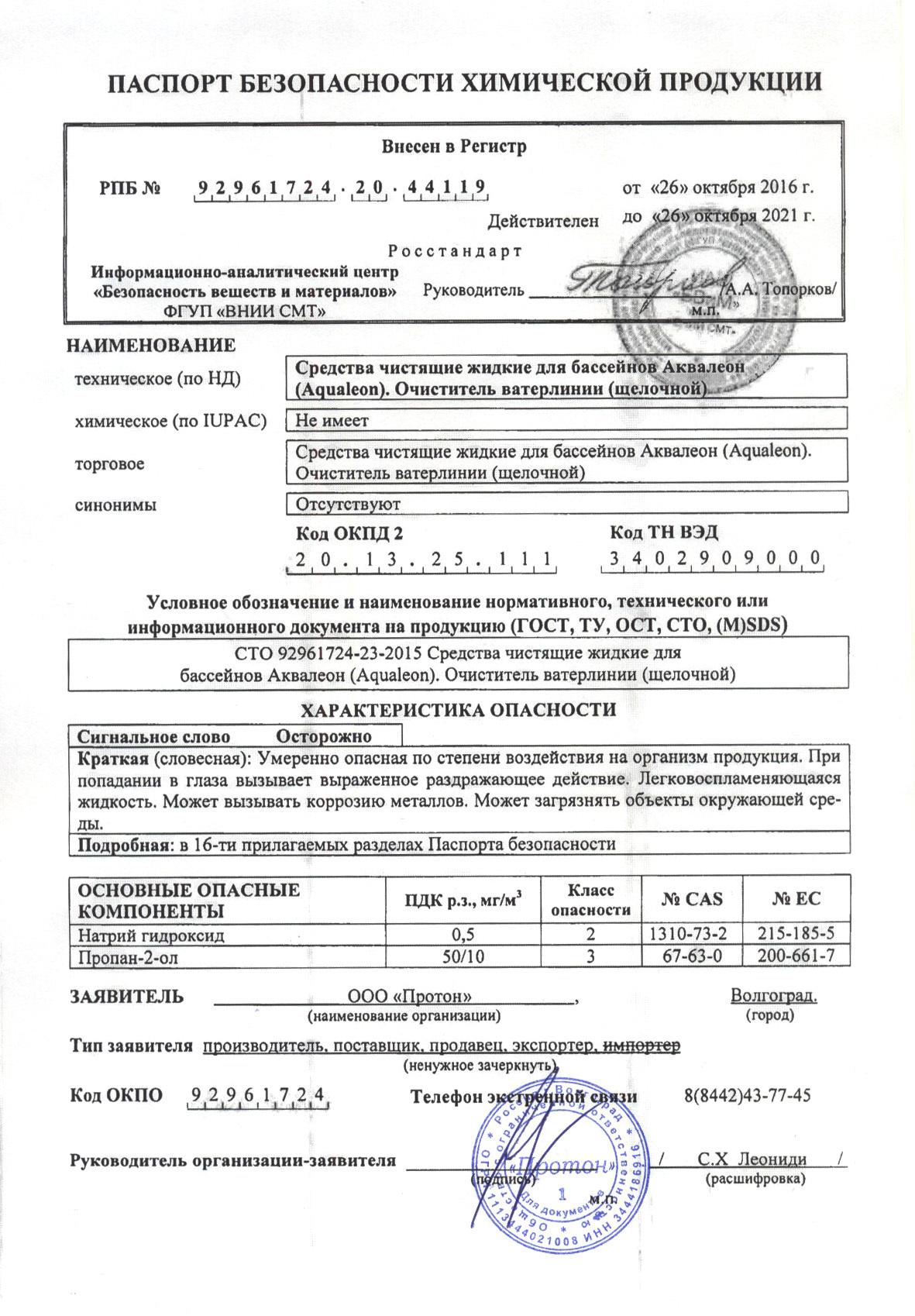 Aqualeon Очиститель ватерлинии СПРЕЙ 0,75 кг
