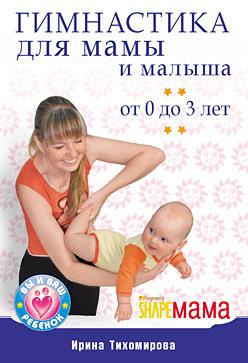Гимнастика для мамы и малыша. От 0 до 3 лет