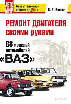 Ремонт двигателя своими руками. 68 моделей автомобилей «ВАЗ» шкунов и кузовной ремонт в гараже