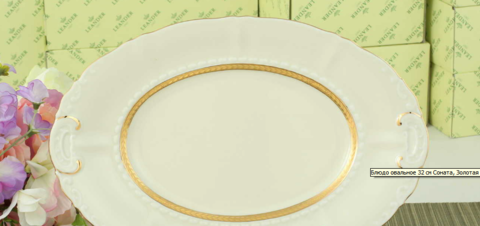 Блюдо овальное 36 см Соната Leander
