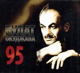 Булат Окуджава / 95 (3CD)