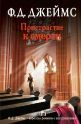 Kitab Пристрастие к смерти   АСТ