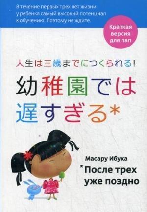 Kitab После трех уже поздно   Ибука Масару