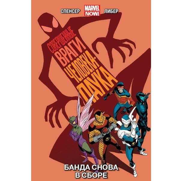 Враг человека паука красный что стало с героями из сериала клон