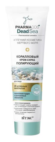 Витэкс Pharmacos Dead Sea Аптечная косметика Мертвого моря Коралловый крем-скраб полирующий для лица  100 мл