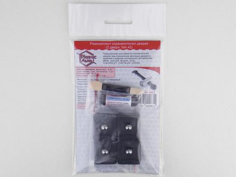Ремкомплект ограничителей дверей Ford FOCUS (II) CB4 (2 двери, тип 42) 2004-2011