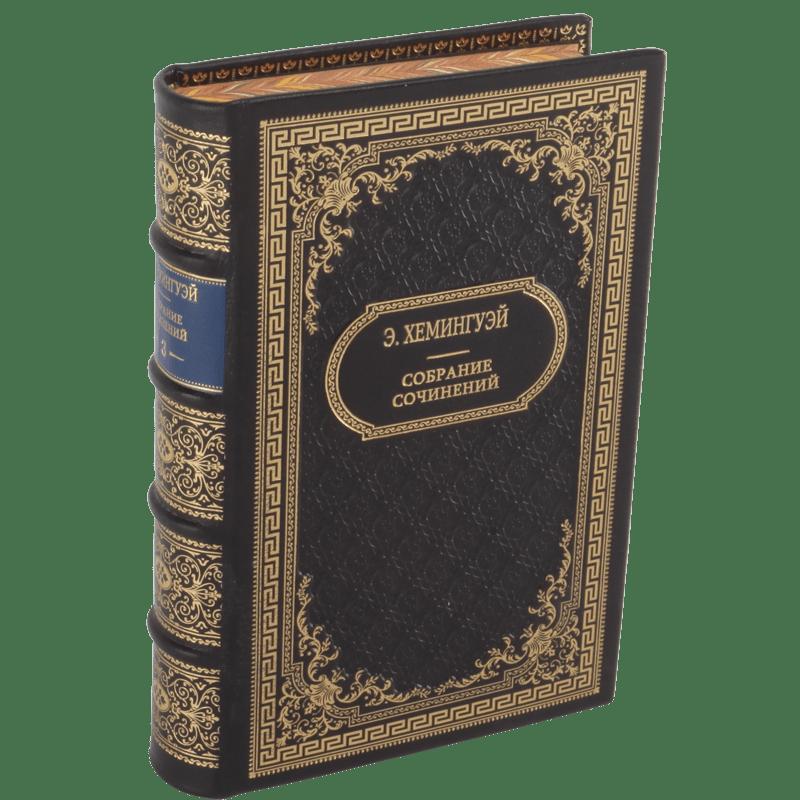 Хемингуэй Э. Собрание сочинений в 4 томах