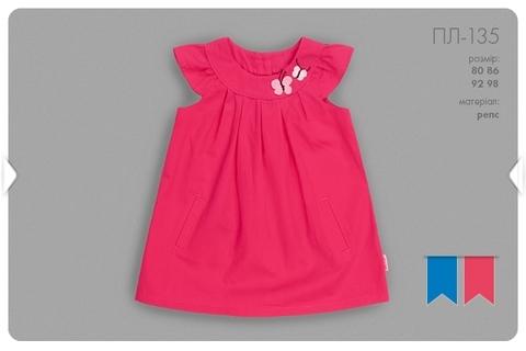 ПЛ135 Платье для девочки репс