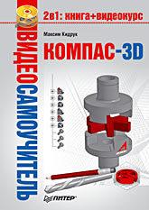 Видеосамоучитель. КОМПАС-3D (+DVD)