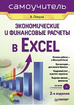 Экономические и финансовые расчеты в Excel. Самоучитель (+CD). 2-е изд.