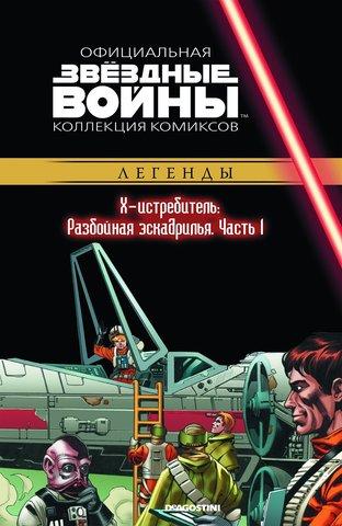 Звёздные войны. Официальная коллекция комиксов. Том 39. Х-истребитель: Разбойная эскадрилья. Часть 1