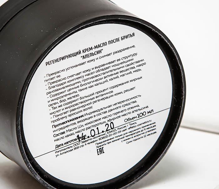 CARE140-1 Крем регенерирующий после бритья EFFETTO «апельсин» (100 мл) фото 05