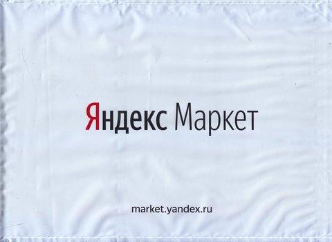 Пакеты Яндекс Маркет
