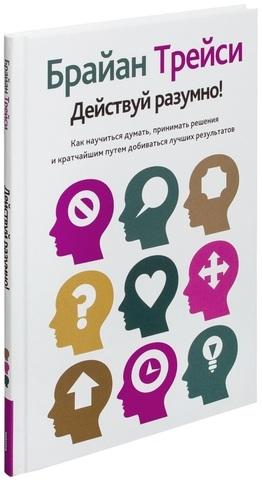 Действуй разумно Брайн Трейси книга по психологии и личностному росту Brian Tracy