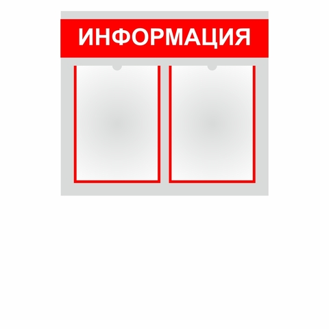 Информационный стенд на 2 плоских кармана 540х480мм