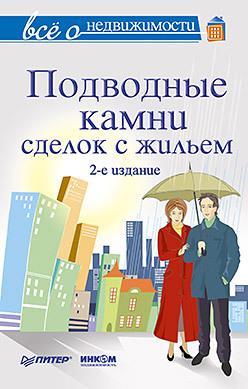 Все о недвижимости. Подводные камни сделок с жильем. 2-е издание удилище спиннинговое maximus black widow 24m