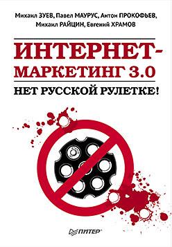 купить Интернет-маркетинг 3.0: нет русской рулетке! по цене 85 рублей