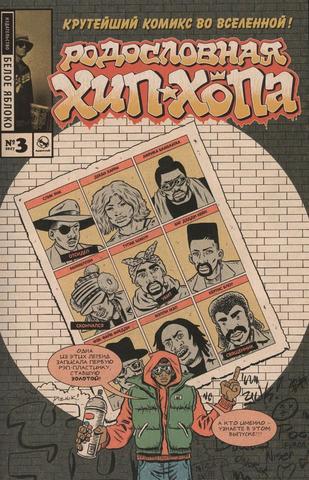 Родословная хип-хопа. №3