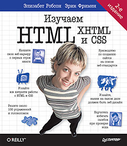 Изучаем HTML, XHTML и CSS 2-е изд. sitemap html page 2 page 2