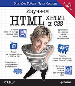 Изучаем HTML, XHTML и CSS 2-е изд. робсон э изучаем html xhtml и css 2 е изд