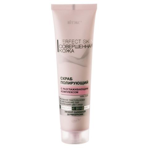 Витэкс Совершенная кожа Скраб полирующий с разглаживающим комплексом - Эффект салонной дермабразии 100 мл