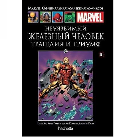 Ашет Коллекция № 99  Железный человек. Трагедия и триумф.