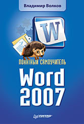 купить Понятный самоучитель Word 2007 дешево
