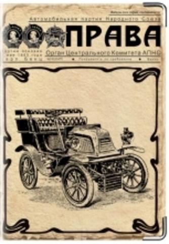 """Обложка для водительских документов """"Права"""""""