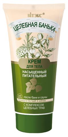 Насыщенный питательный крем для тела после бани и сауны с комплексом целебных трав
