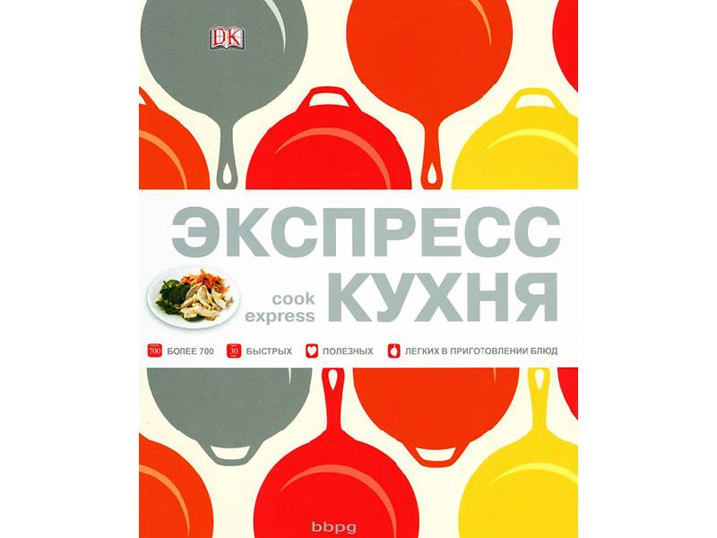 Литература Экспресс-Кухня 735_G_1522183092592.jpg