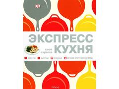 Экспресс-Кухня