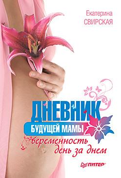 Дневник будущей мамы. Беременность день за днем захват jtc 4064