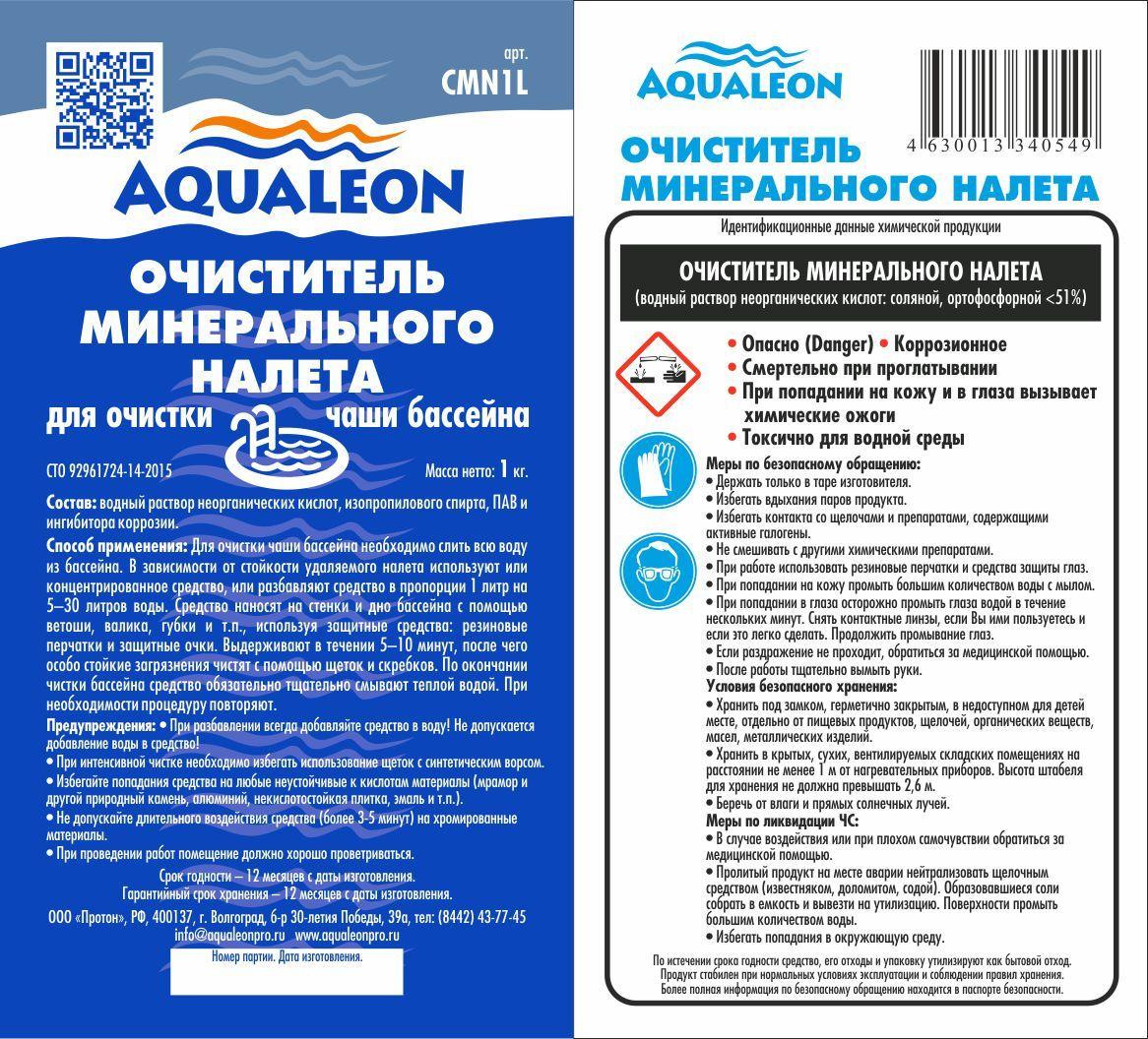 Aqualeon Очиститель минерального налета 1 кг