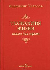 Технология жизни: книга для героев(второе издание)