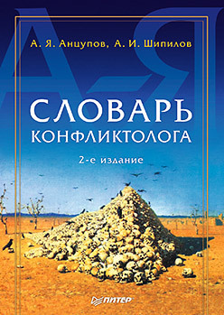 Словарь конфликтолога