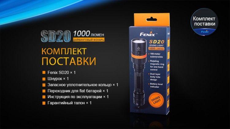 Подводный фонарь Fenix SD20 Cree XM-L2 U2 распродажа