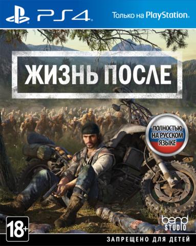 PS4 Жизнь после (Days Gone) (русская версия)