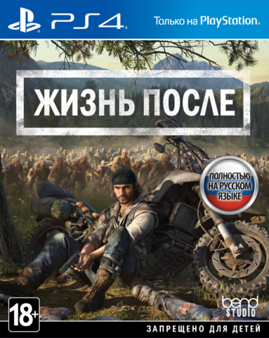 Sony PS4 Жизнь после. Days Gone (русская версия)